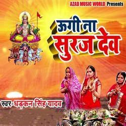 Ugi Na Suraj Dev songs