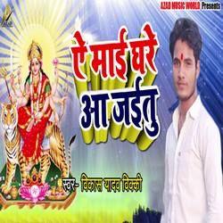 Ye Mai Ghare Aa Jaitu songs
