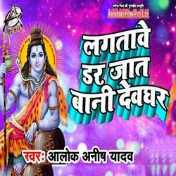 Lagatave Dar Jaat Baani Devghar songs
