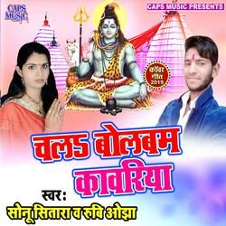 Chal Bolbam Kawariya songs