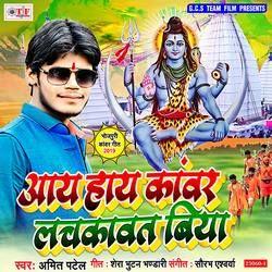 Aay Hay Kawar Lachakawat Biya songs