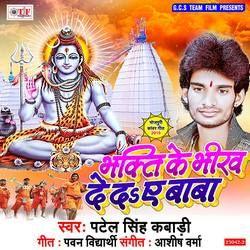 Bhakti Ke Bheekh Deda Ae Baba songs