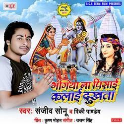 Bhangiya Na Pisai Kalai Dukhata songs