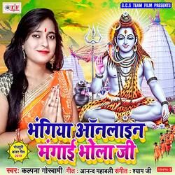 Bhangiya Online Mangai Bhola Ji songs