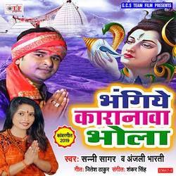 Bhangiye Karanawa Bhola songs