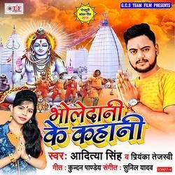 Bholedani Ke Kahani songs