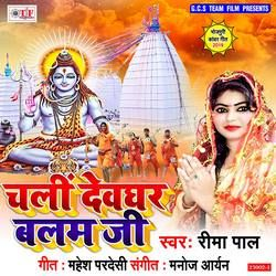 Listen to Chali Ae Balam Ji Bhola Ke Duaari songs from Chali Devghar Balam Ji