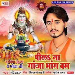 Daradiya Uthata Ye Bhola Ji songs