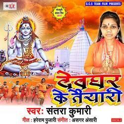 Devghar Ke Taiyari songs