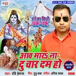Ganja Piyo Dhak Dhak songs