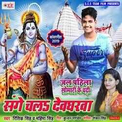 Jal Pahila Somari Ke Chadhi songs