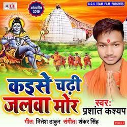 Kaise Chadhi Jalawa Mor songs