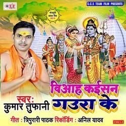 Viaah Kaisan Gaura Ke songs