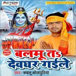 Balmu Ta Devghar Gaile songs