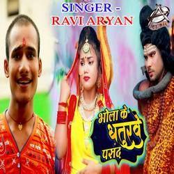 Bhola Ke Dhaturwe Pasand songs