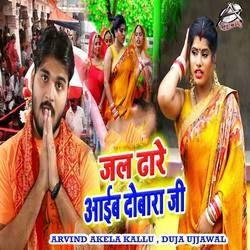 Jal Dhare Aaib Dobara Ji songs