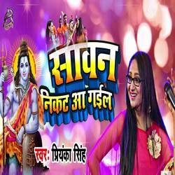 Sawan Nikat Aa Gayil songs