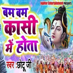 Bam Bam Kashi Me Hota songs
