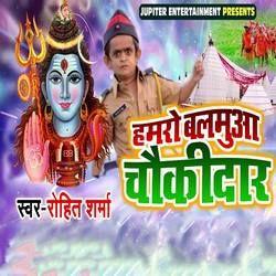 Hamro Balamua Choukidar songs