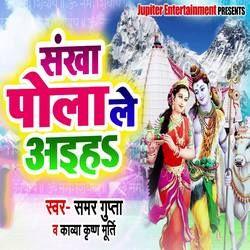 Sankha Pola Le Aaiha songs