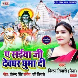 A Saiya Ji Devghar Ghuma Di songs