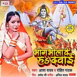 Listen to Bhang Bhola Ke Ha Dawai songs from Bhang Bhola Ke Ha Dawai