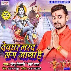 Devghar Marad Sang Jana Hai songs