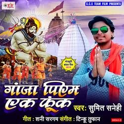 Ganja Piyam Ek Fuk songs
