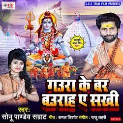 Gaura Ke Var Baurah A Sakhi songs