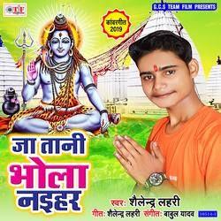 Ja Tani Bhola Naihar songs