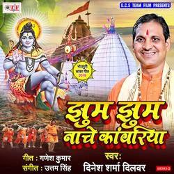Listen to Gunj Rahal Ba Jai Jaikar songs from Jhum Jhum Nache Kanwariya