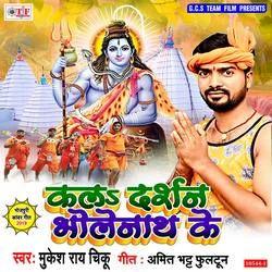 Kala Darshan Bholenath Ke songs