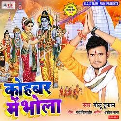 Listen to Piyatara Ganja Kohabarwa Me songs from Kohabar Me  Bhola