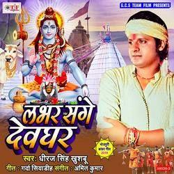 Labhar Sange Devghar songs