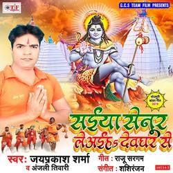 Saiya Senur Laiha Devghar Se songs