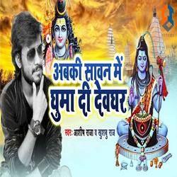 Abki Sawan Me Ghuma Di Devghar songs