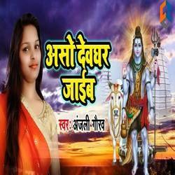 Aso Devghar Jaib songs