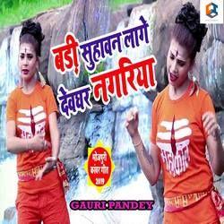 Badi Suhawan Lage Devghar Nagariya songs