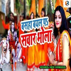 Basaha Bayal Pa Sawar Bhola songs