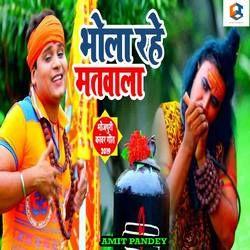Bhola Rahe Matwala songs