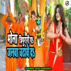 Bhola Tripurari Pa Jalawa Chadhawe Da songs