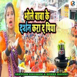 Bhole Baba Ke Darshan Kara Da Piya songs
