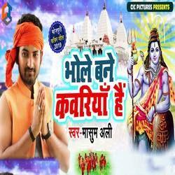 Bhole Bane Kanwariya Hai songs