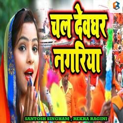 Chal Devghar Nagariya songs