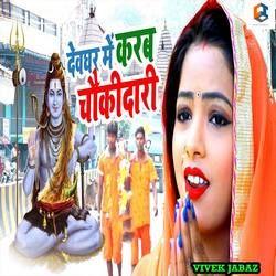 Devghar Me Karab Chaukidari songs