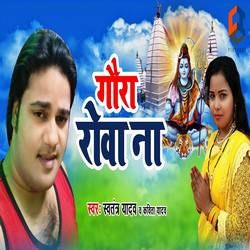 Gaura Rowa Na songs