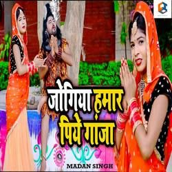 Jogiya Hamar Piye Ganja songs