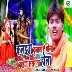 Listen to Dukhata Ae Bhola Dawaiya Asar Nahi Hola songs from Kalaiya Dukhata Ae Bhola Dawaiya Asar Nahi Hola