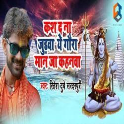 Kash Da Na Judawa Ye Gaura Maan Ja Kahanwa songs
