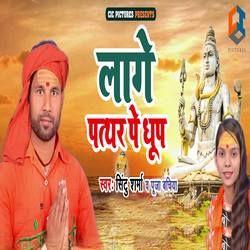 Lage Pathare Pe Dhoop songs